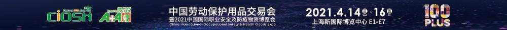 中国劳动保护用品交易会
